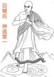 佛陀十大弟子之神通第一